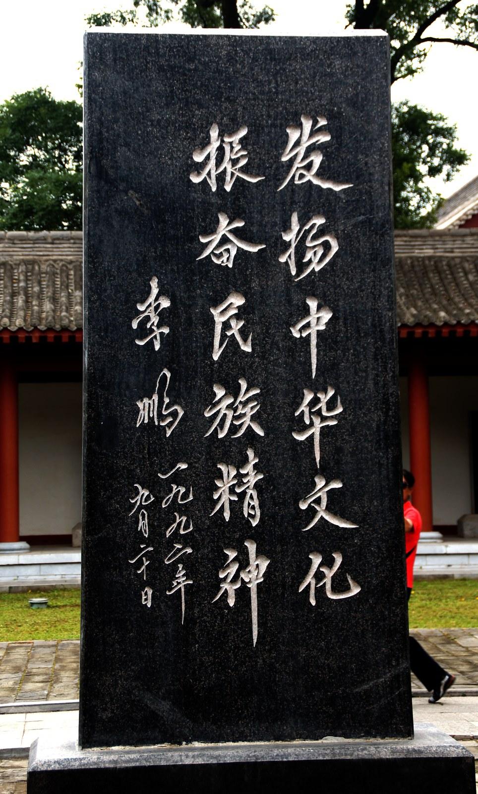 黄帝陵景区-李鹏题词-44-1600.jpg