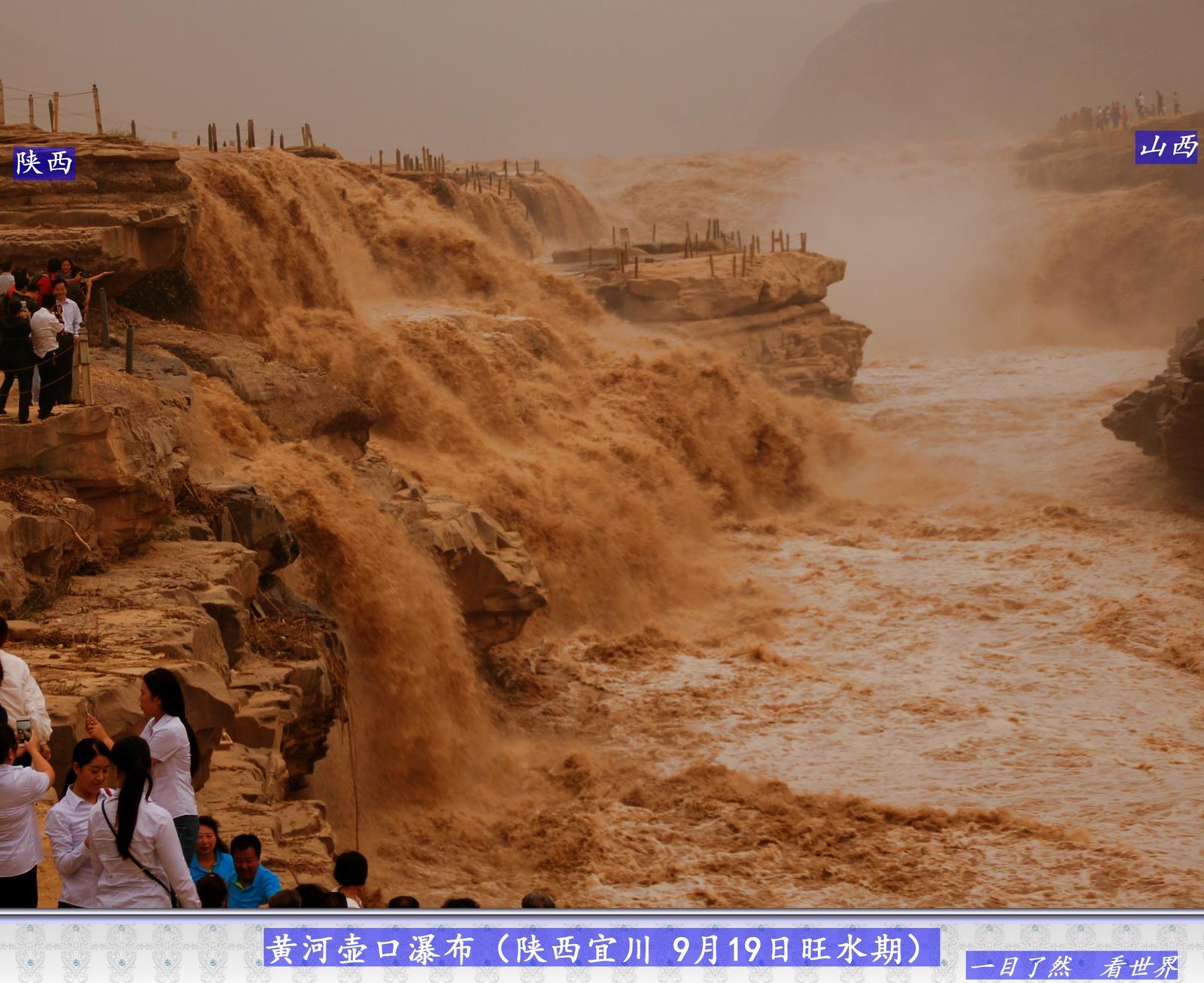 黄河壶口瀑布-003-1600.jpg