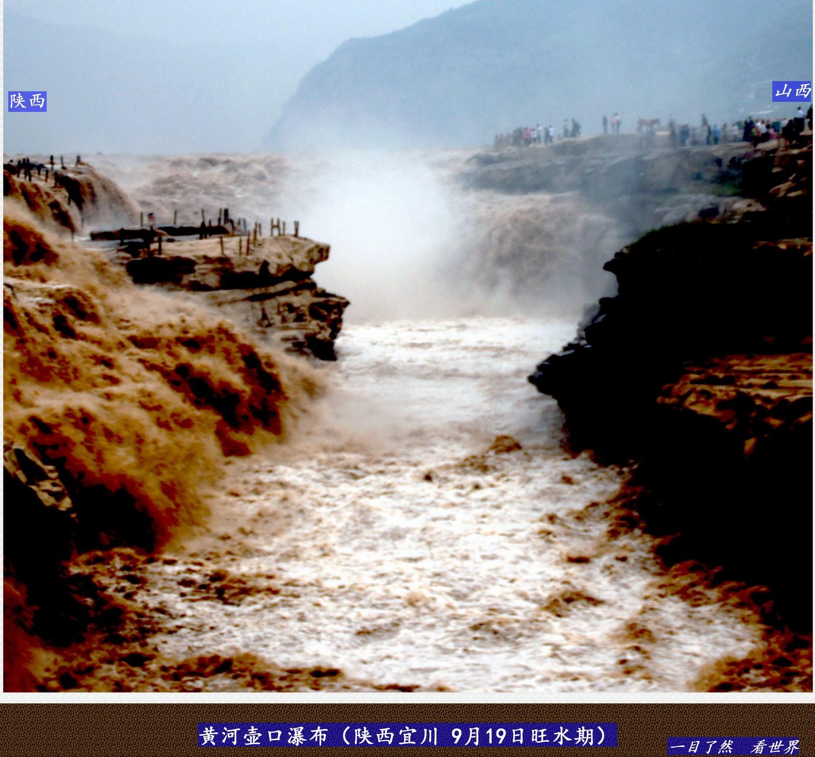 黄河壶口瀑布-004-1600.jpg
