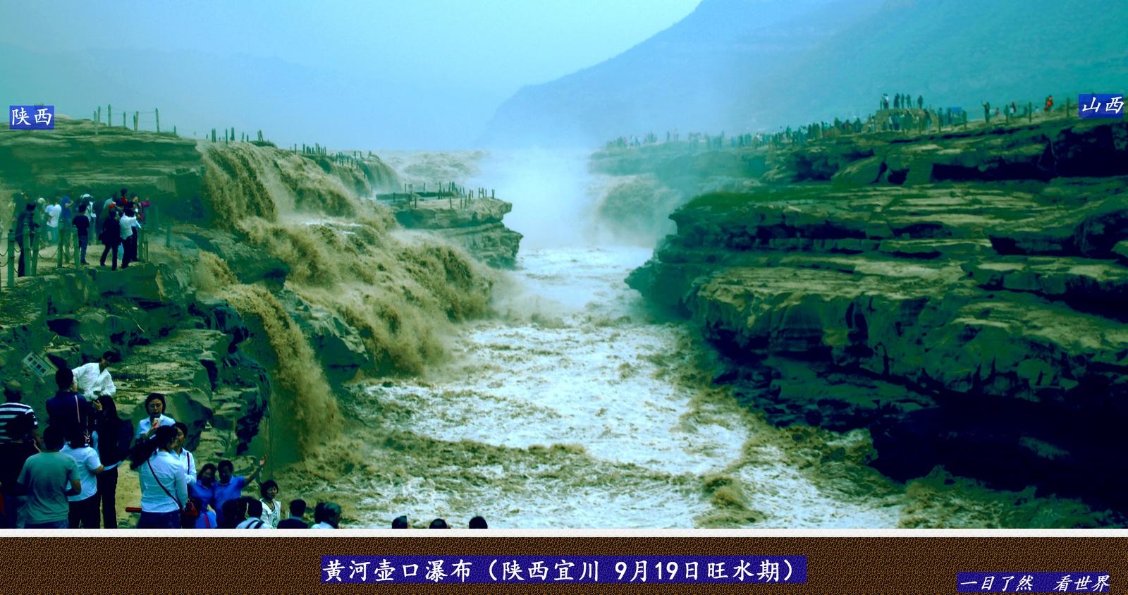 黄河壶口瀑布-005-1600.jpg