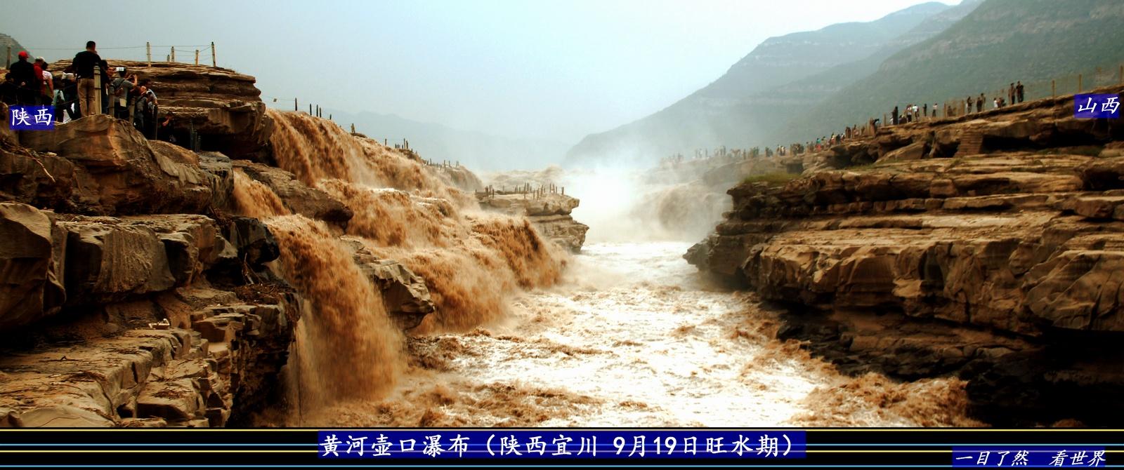 黄河壶口瀑布-06-1600.jpg