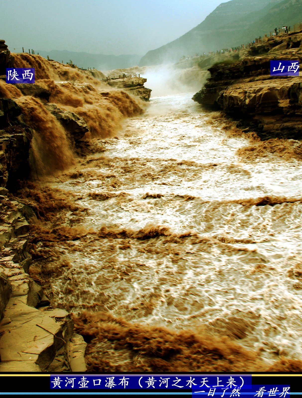 黄河壶口瀑布-07-1600.jpg