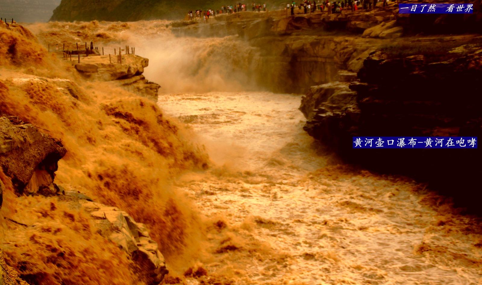 黄河壶口瀑布-017-1600.jpg