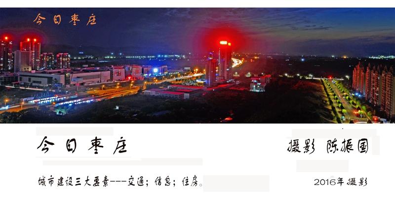枣庄城市建设.jpg