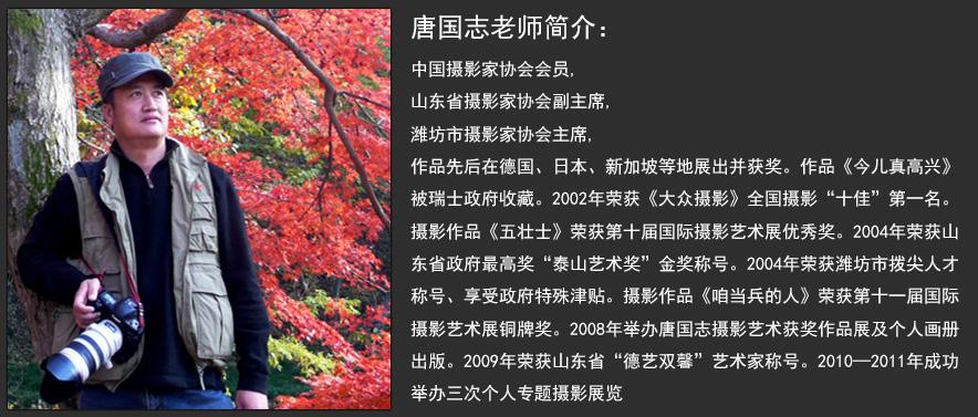 唐国志.jpg