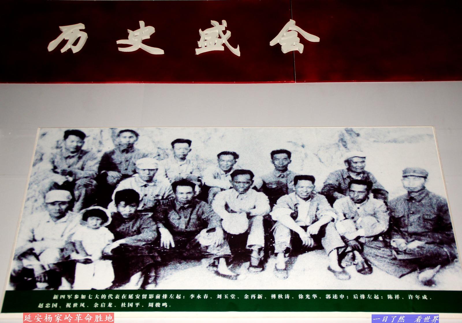 延安杨家岭革命胜地-19-1600.jpg