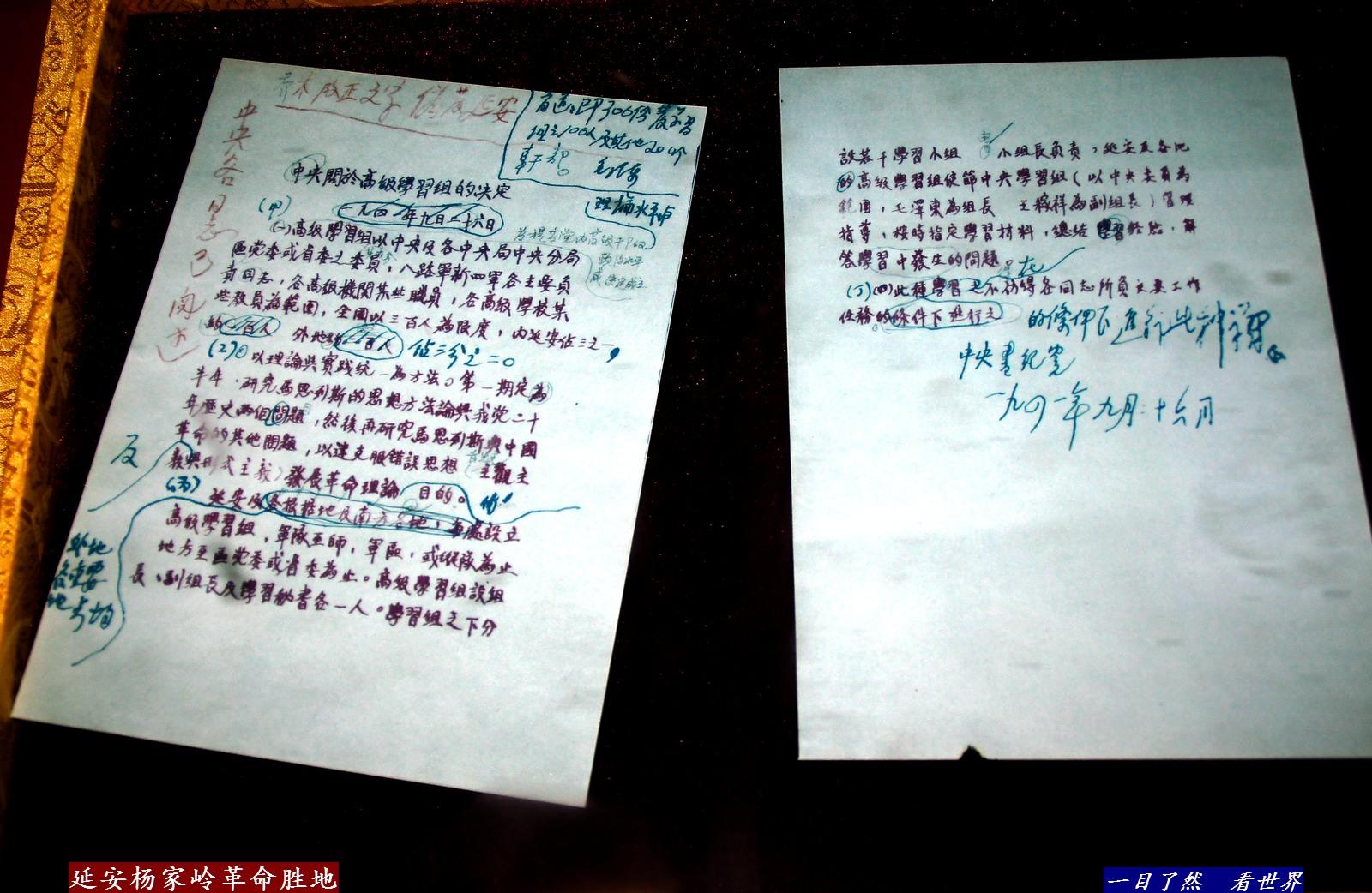 延安杨家岭革命胜地-21-1600.jpg