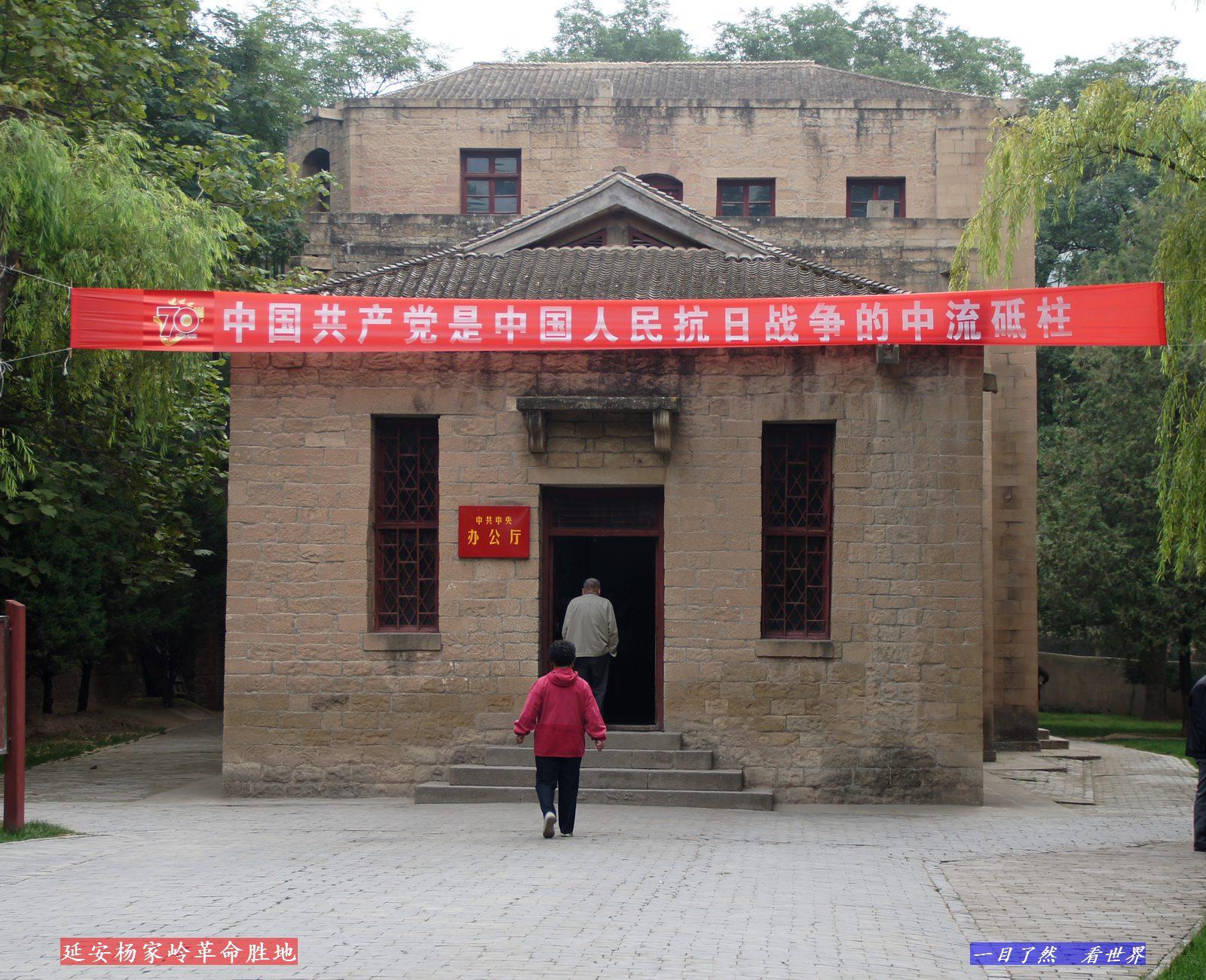 延安杨家岭革命胜地-27-1600.jpg