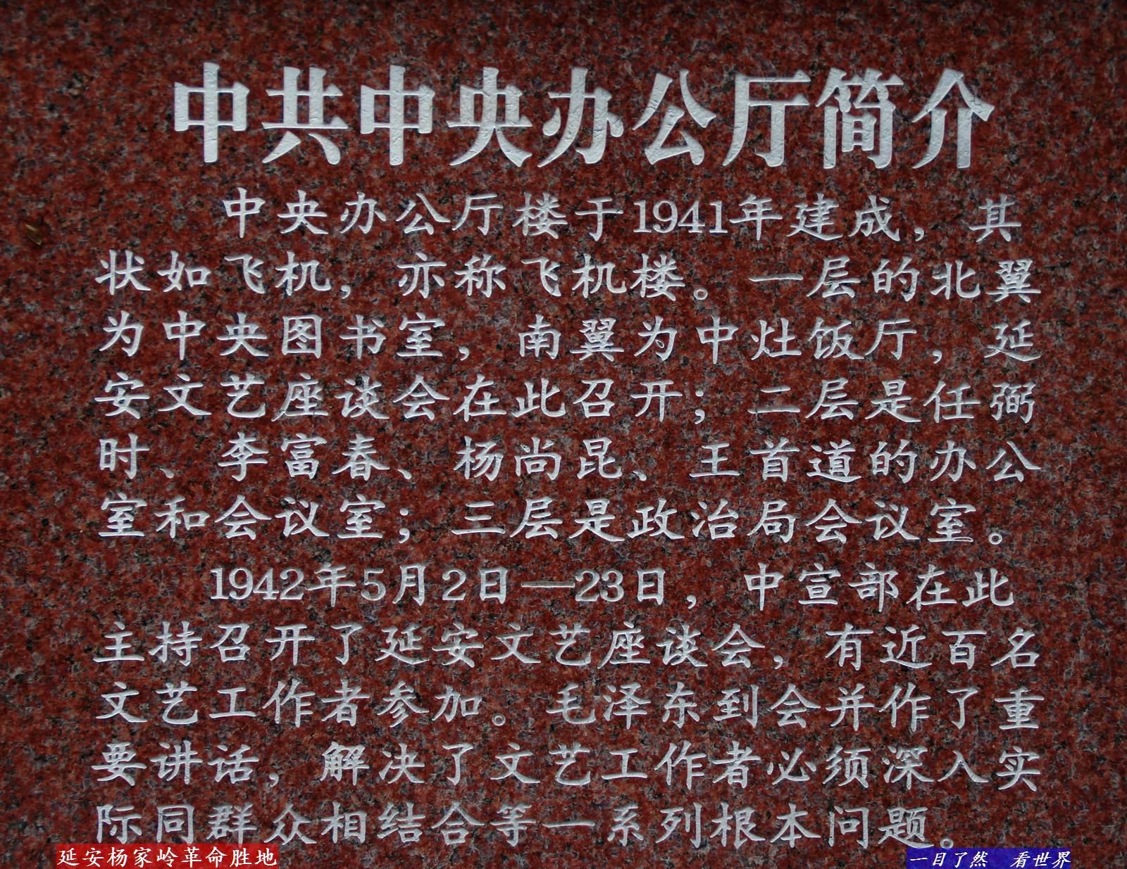 延安杨家岭革命胜地-28-1600.jpg