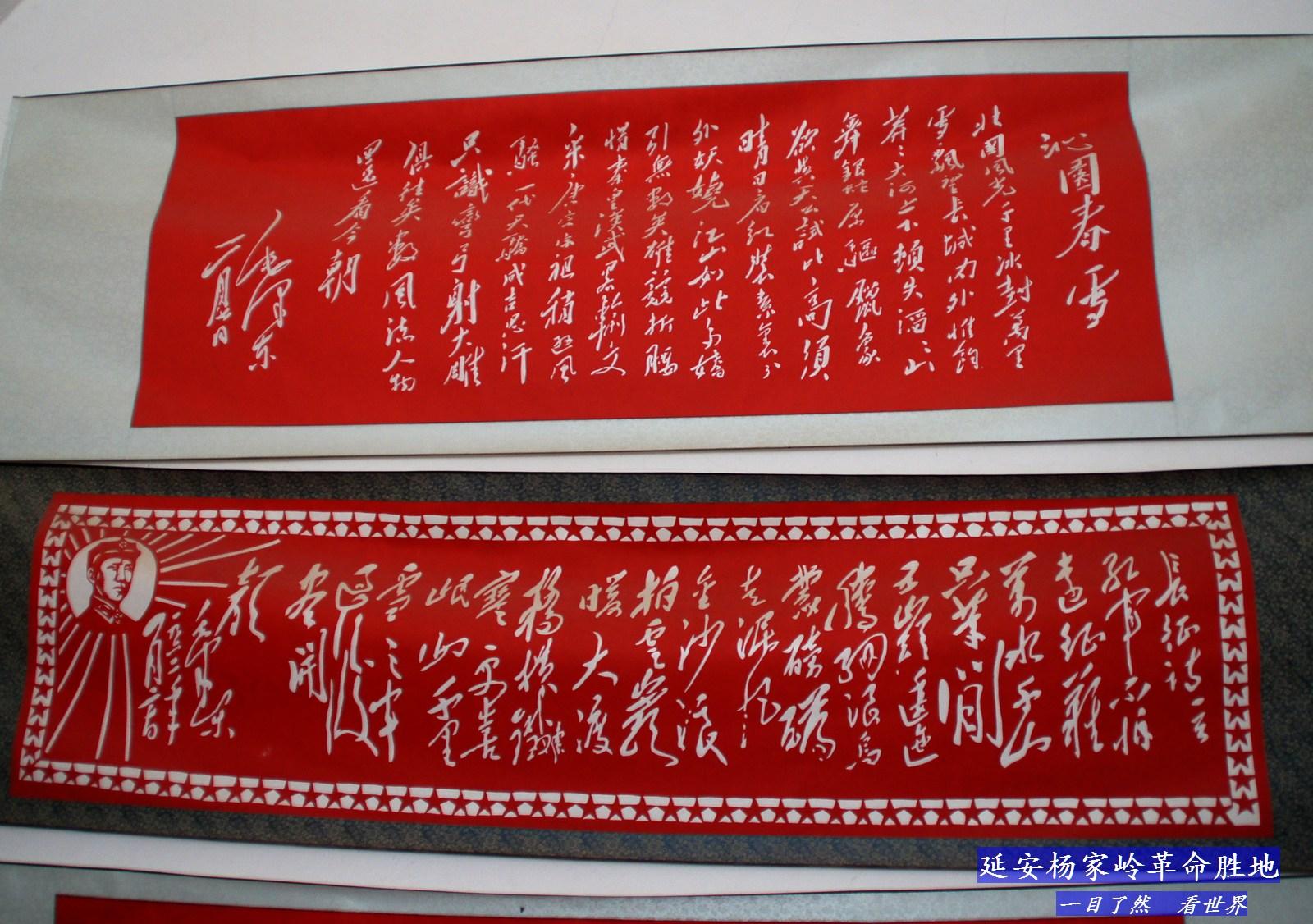延安杨家岭革命胜地---63-1600.jpg
