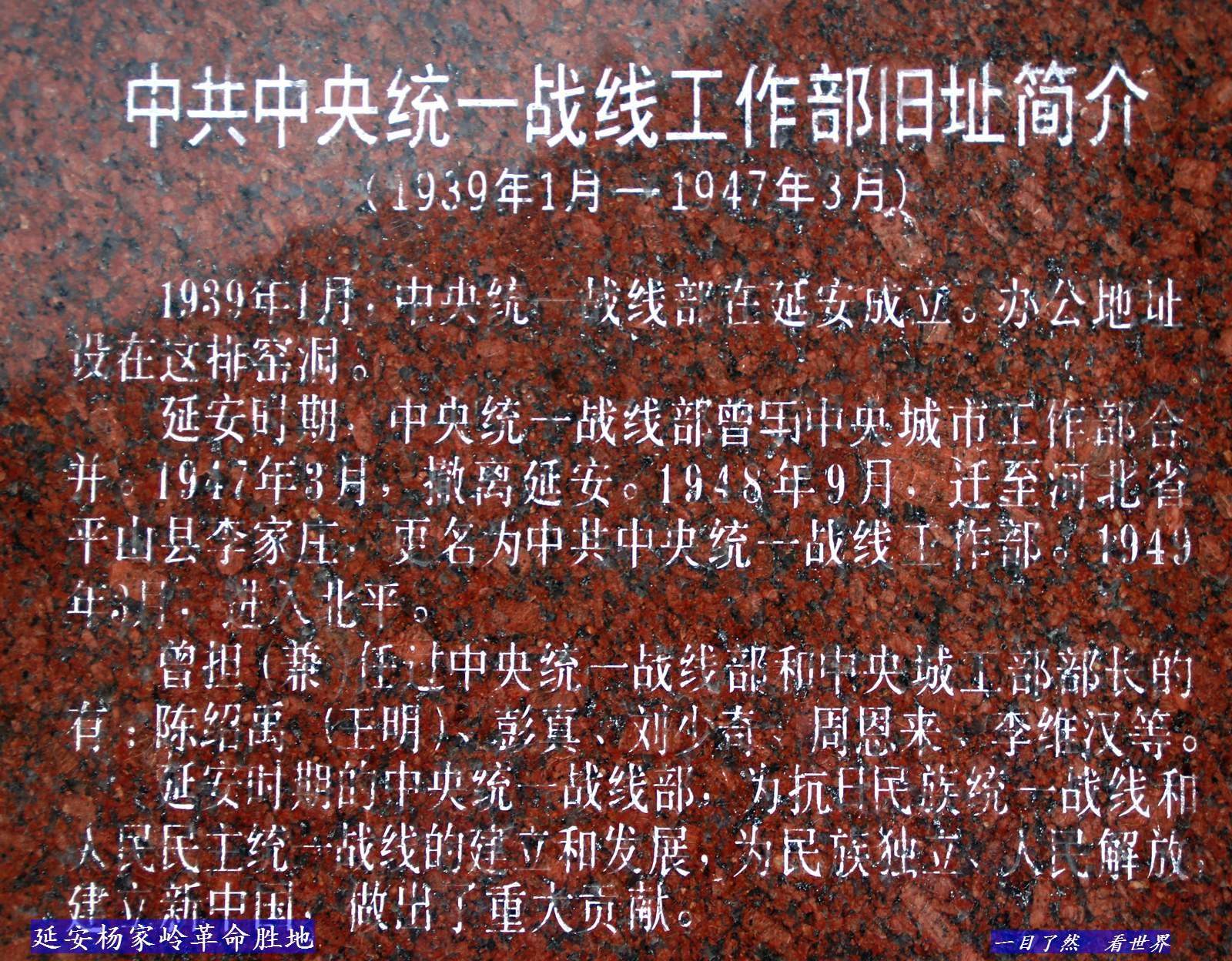 延安杨家岭革命胜地---66-1600.jpg