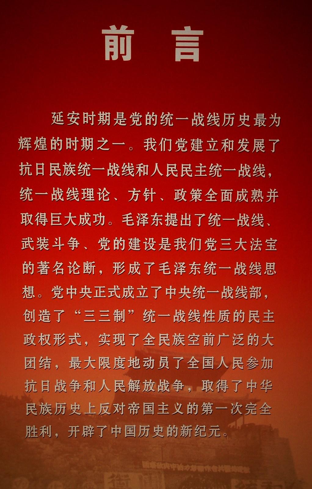 延安杨家岭革命胜地---67-1600.jpg