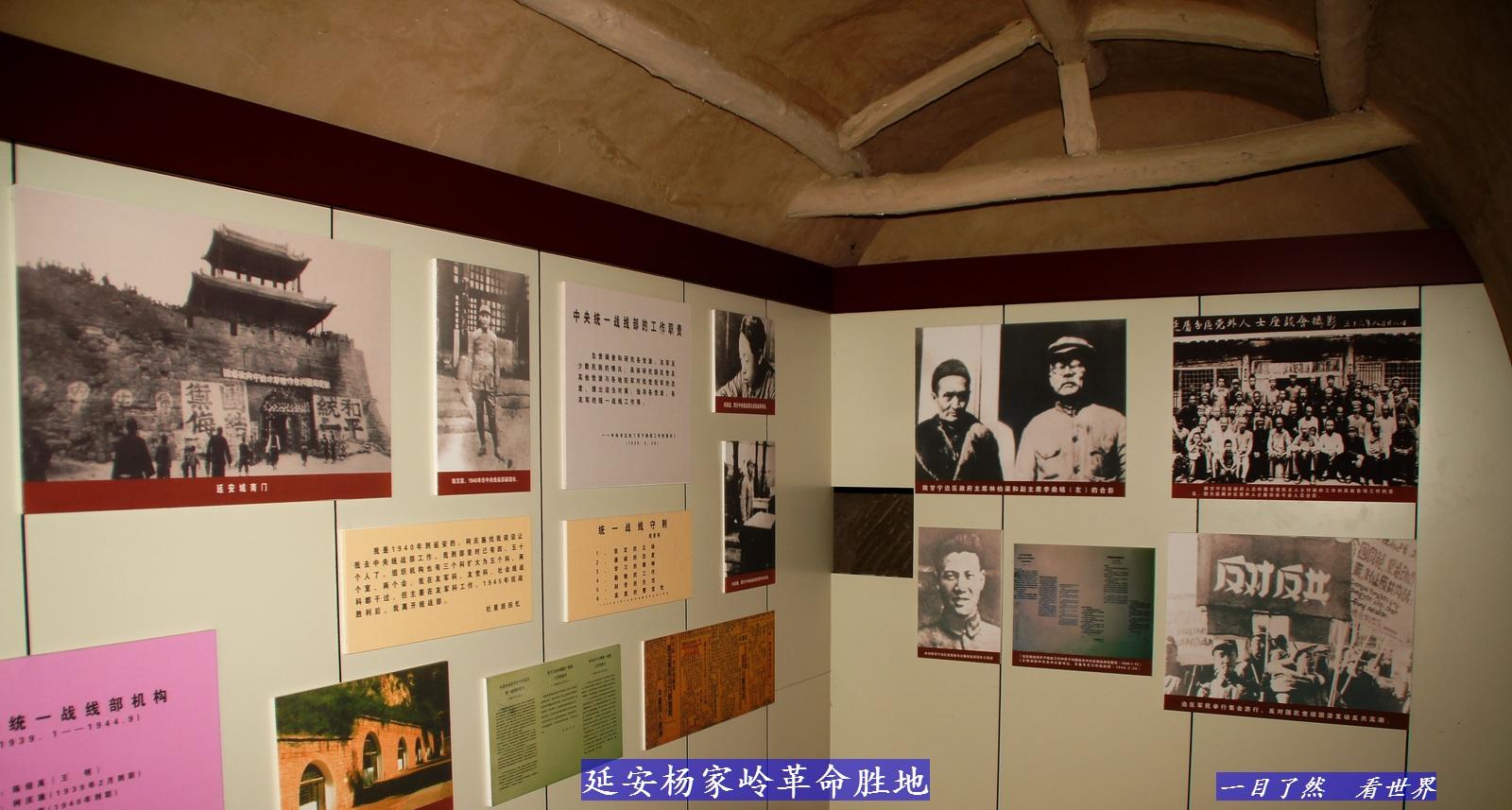 延安杨家岭革命胜地---72-1600.jpg