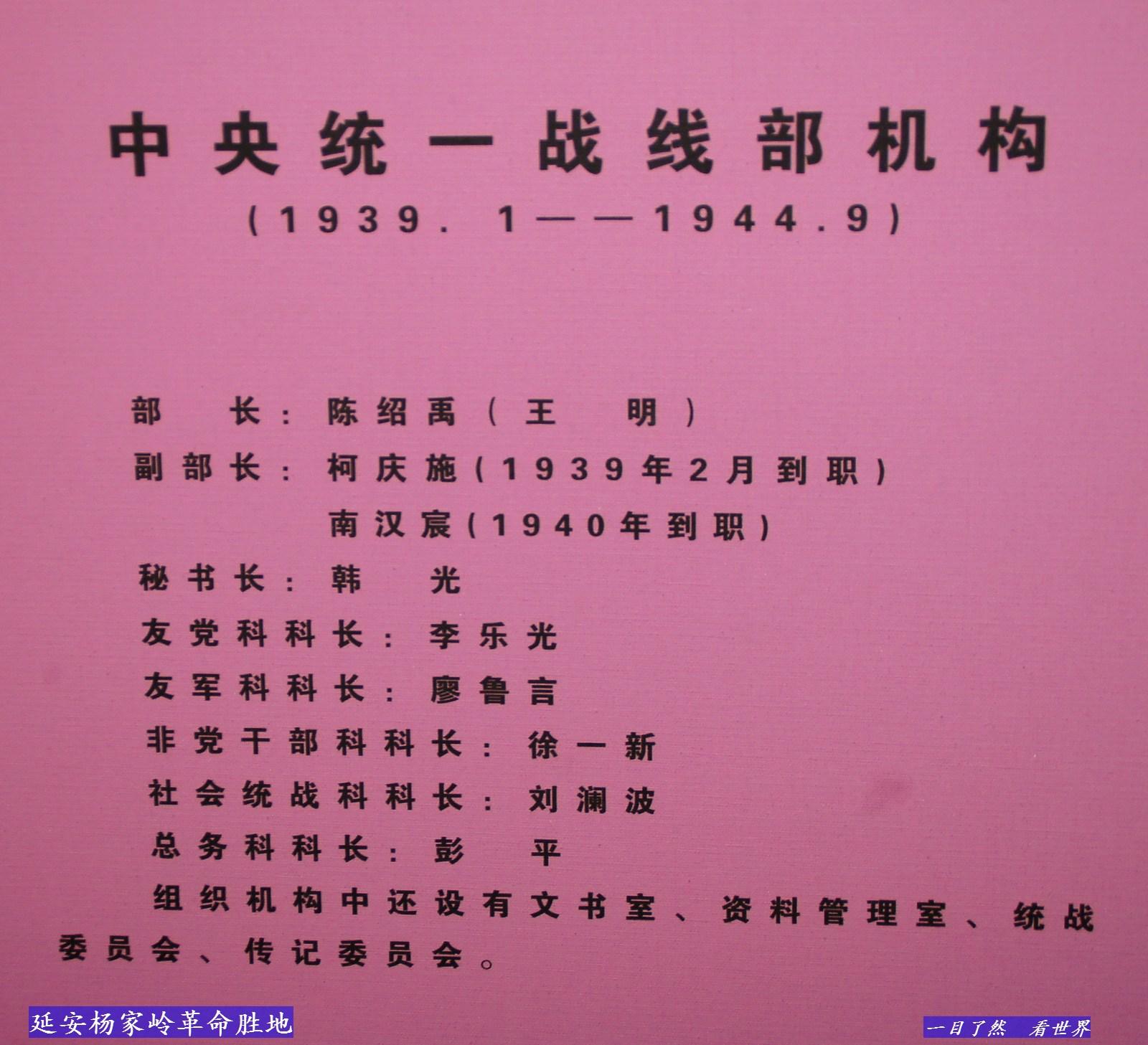 延安杨家岭革命胜地---73-1600.jpg