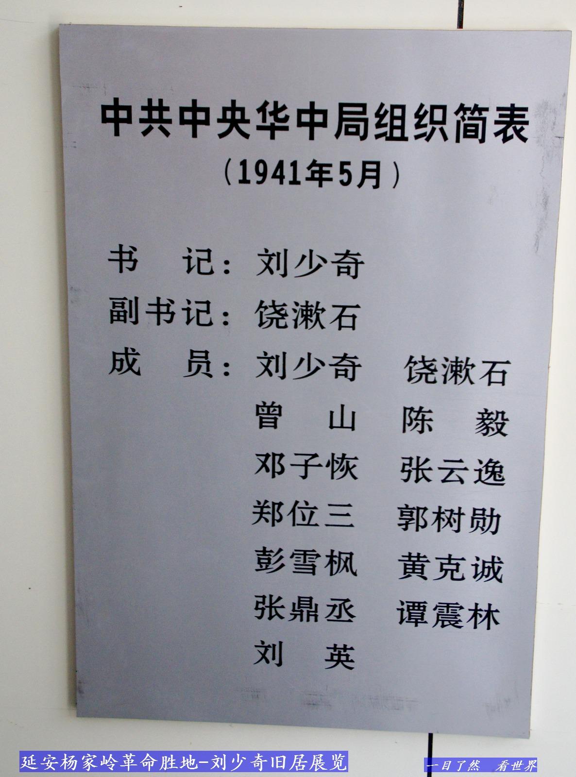 延安杨家岭革命胜地-刘少奇旧居展览--57-1600.jpg