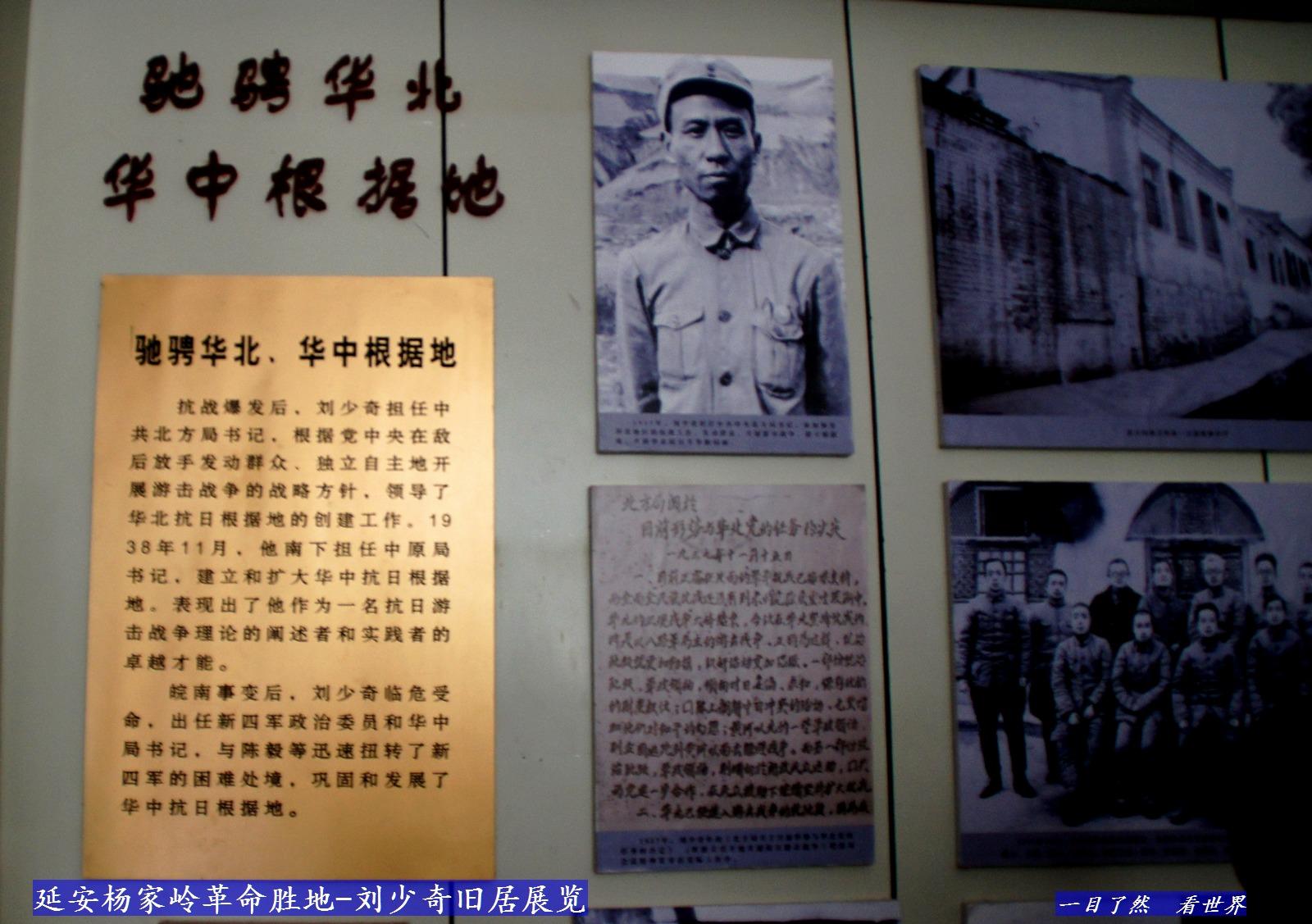 延安杨家岭革命胜地-刘少奇旧居展览--59-1600.jpg