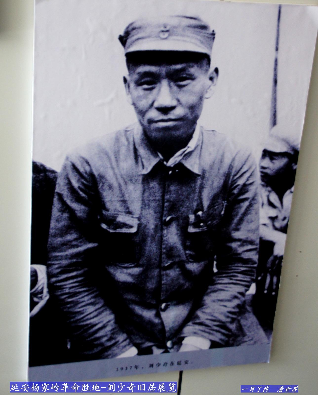 延安杨家岭革命胜地-刘少奇旧居展览--60-1600.jpg