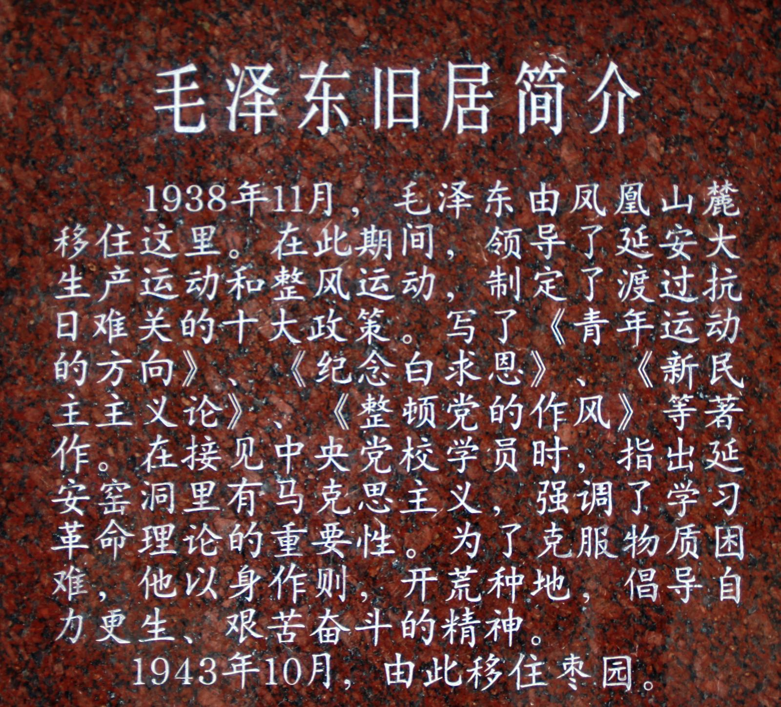 延安杨家岭革命胜地-毛泽东旧居-简介-31-1600.jpg