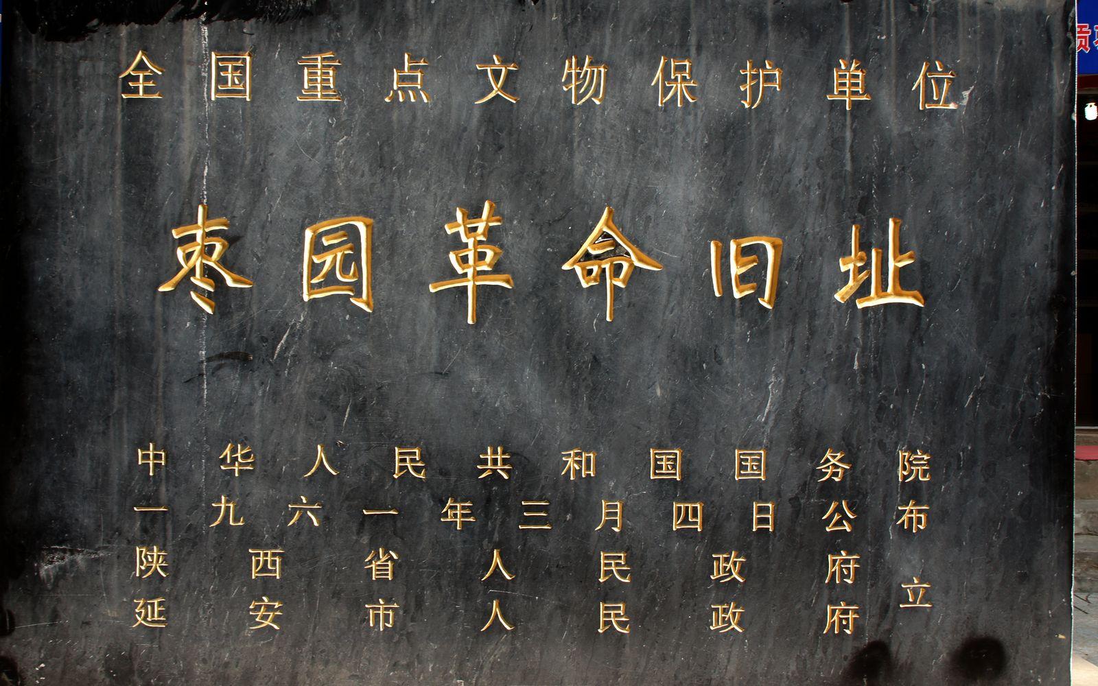 延安杨家岭革命胜地-延安枣园革命旧址标牌--94-1600.jpg
