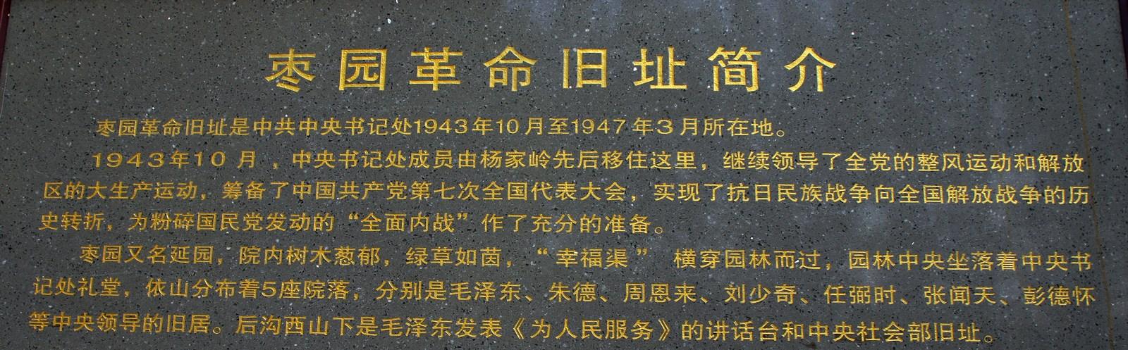 延安杨家岭革命胜地-延安枣园革命旧址简介2--96-1600.jpg