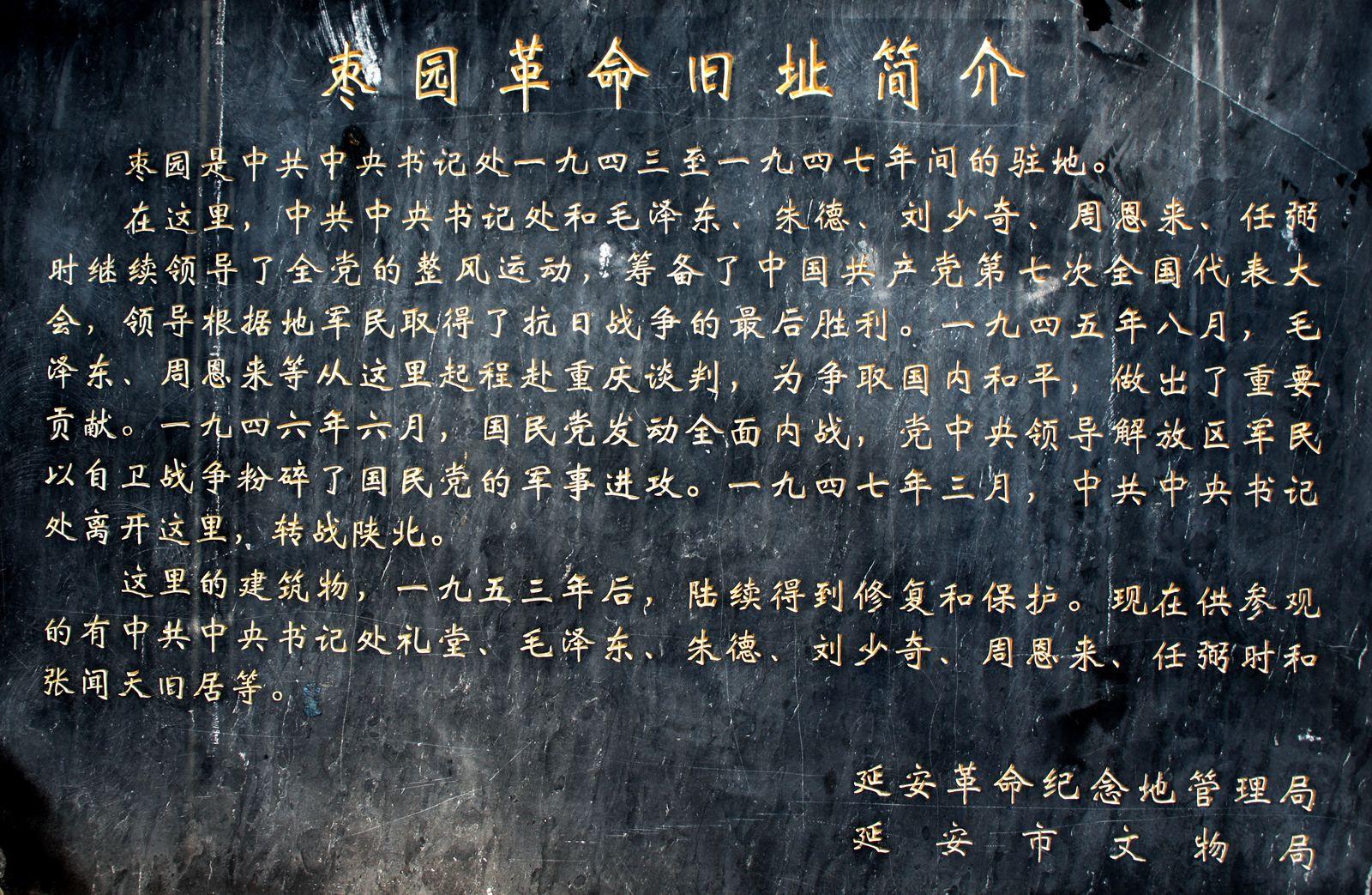 延安杨家岭革命胜地-延安枣园革命旧址简介--93-1600.jpg