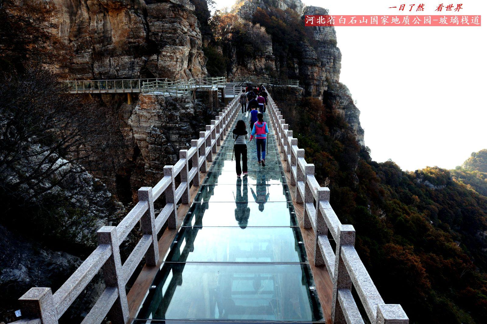 河北房山世界地质公园(白石山)-玻璃栈道-17-1600.jpg