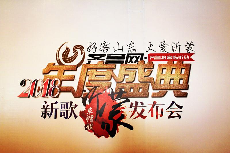 2018齐鲁拍客团临沂站年会之颁奖