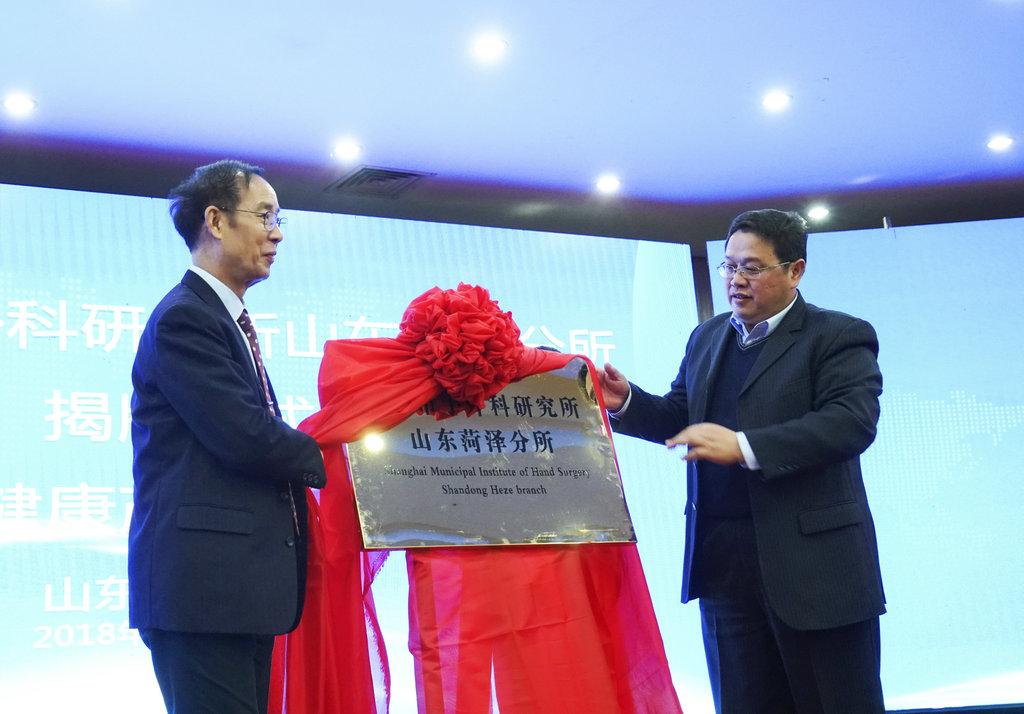 上海市手外科研究所菏泽分所挂牌成立
