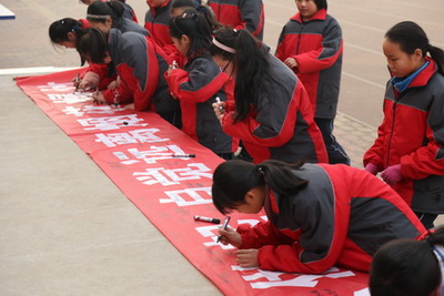 学生在条幅上签字000.jpg