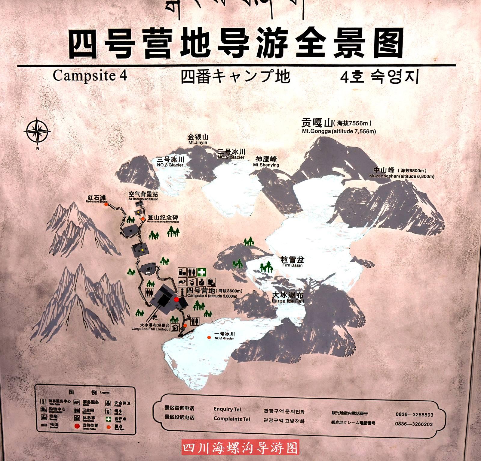 四川海螺沟导游图-14-1600.jpg
