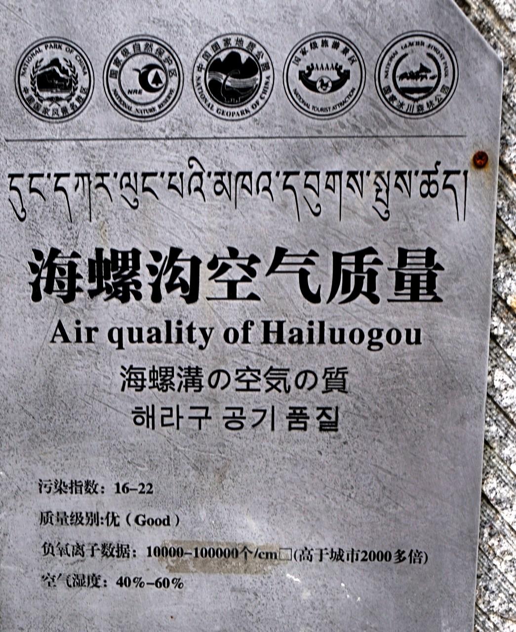 四川海螺沟空气质量简介-18-1600.jpg