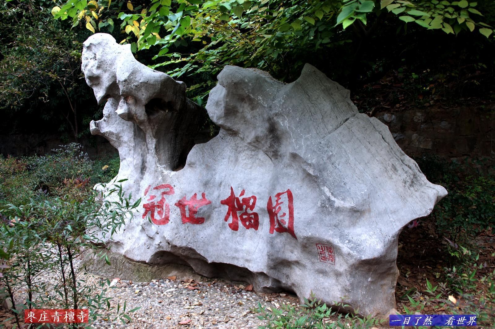 枣庄青檀寺--07-1600.jpg