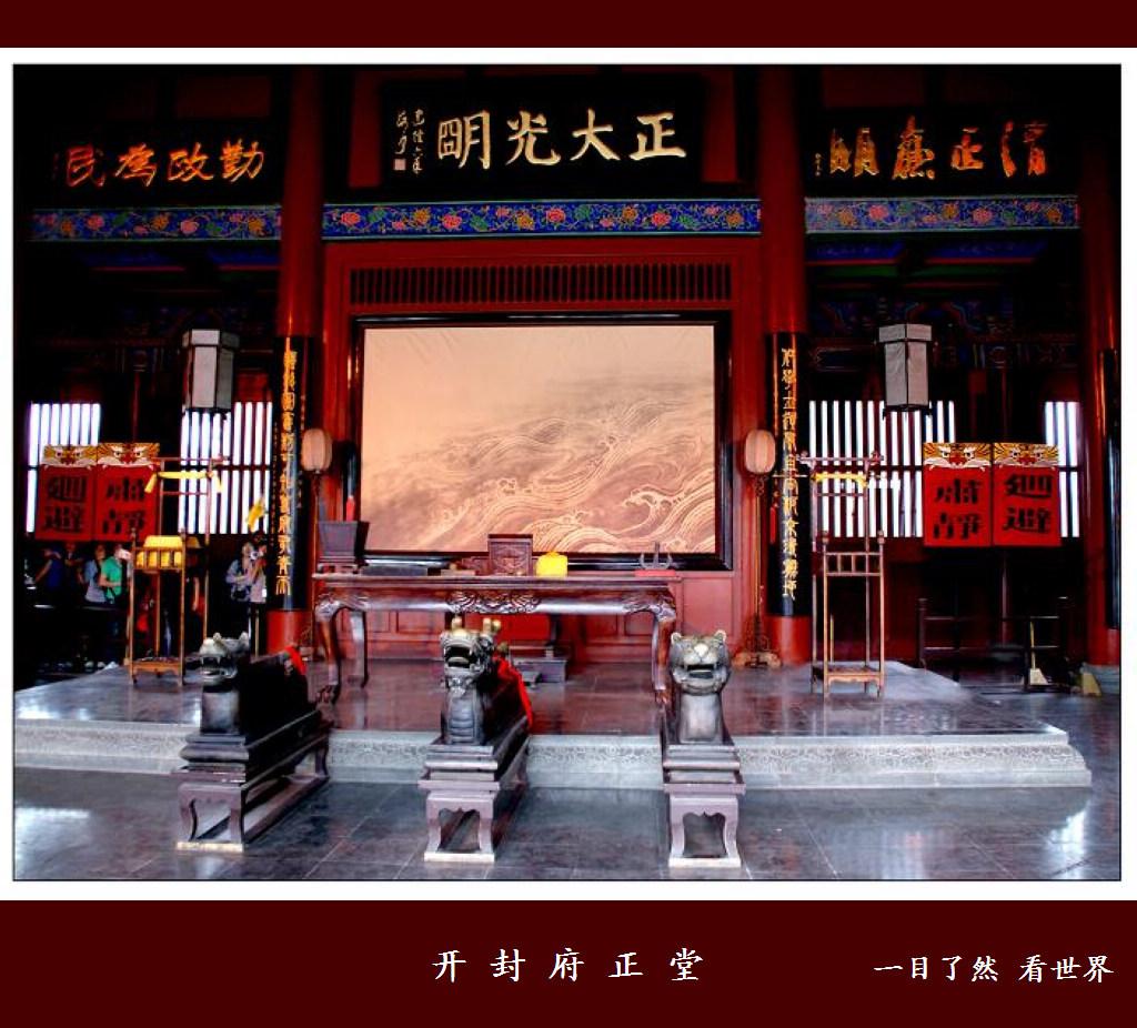 _SC02544-开封府大堂-1-.jpg