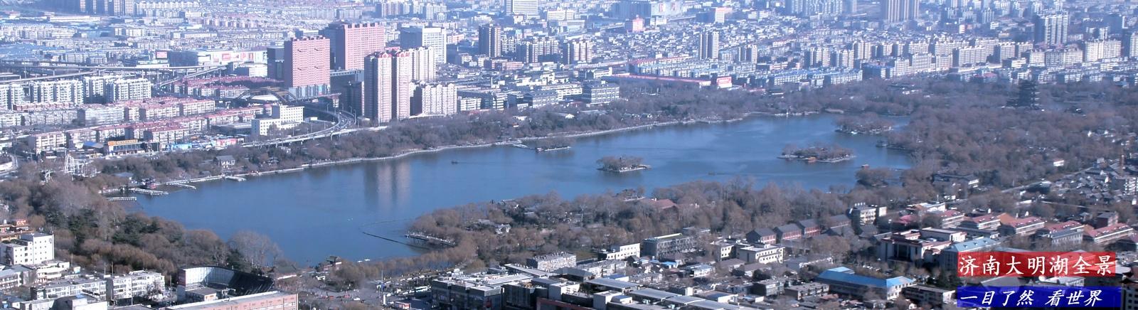 大明湖全景-2-1600.jpg