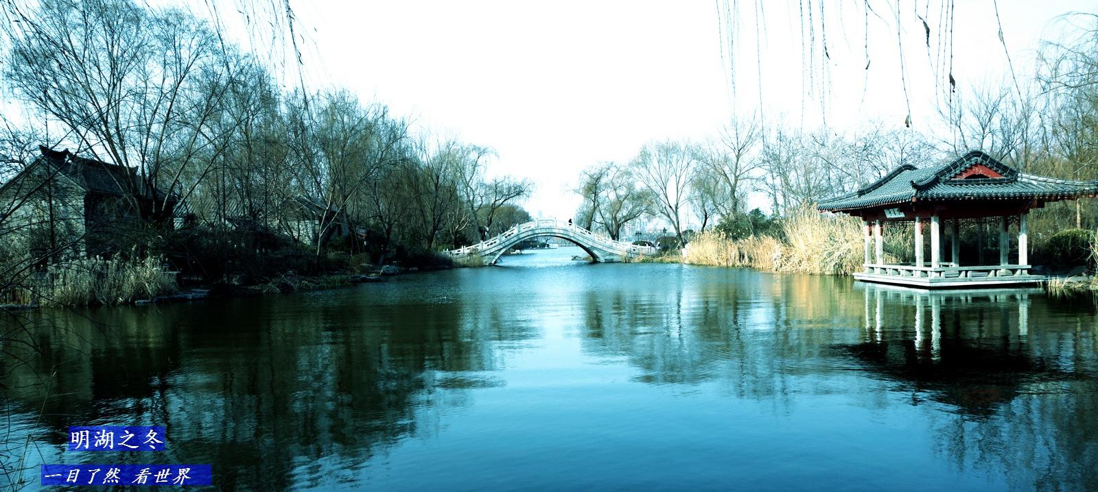 明湖之冬-6-1600.jpg