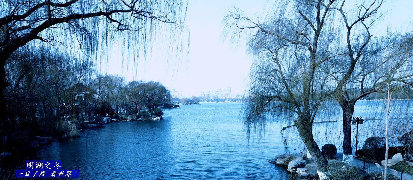 明湖之冬-9-1600.jpg