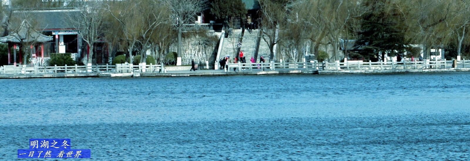 明湖之冬-10-1600.jpg