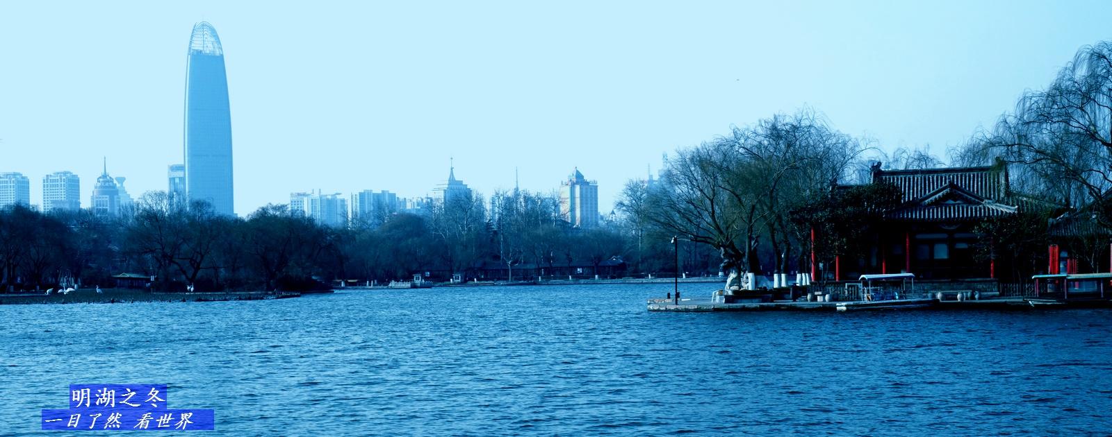 明湖之冬-12-1600.jpg