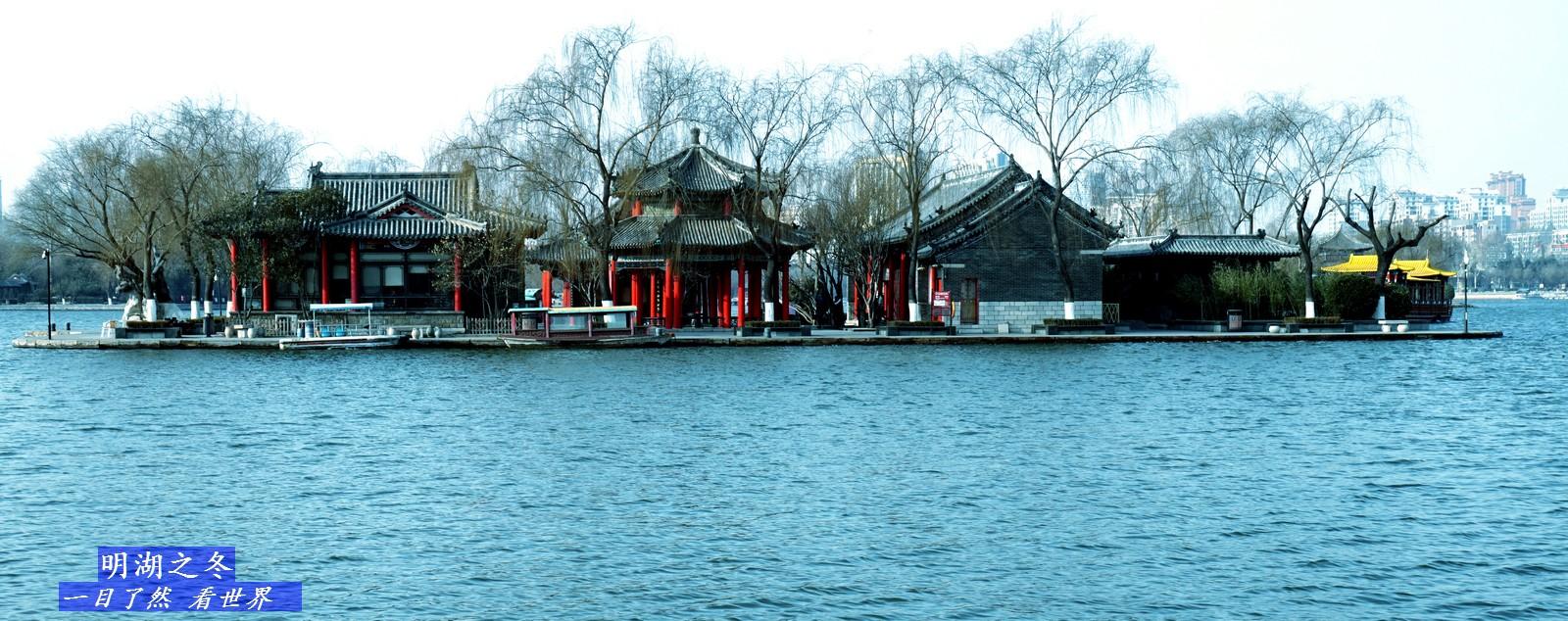 明湖之冬-13-1600.jpg