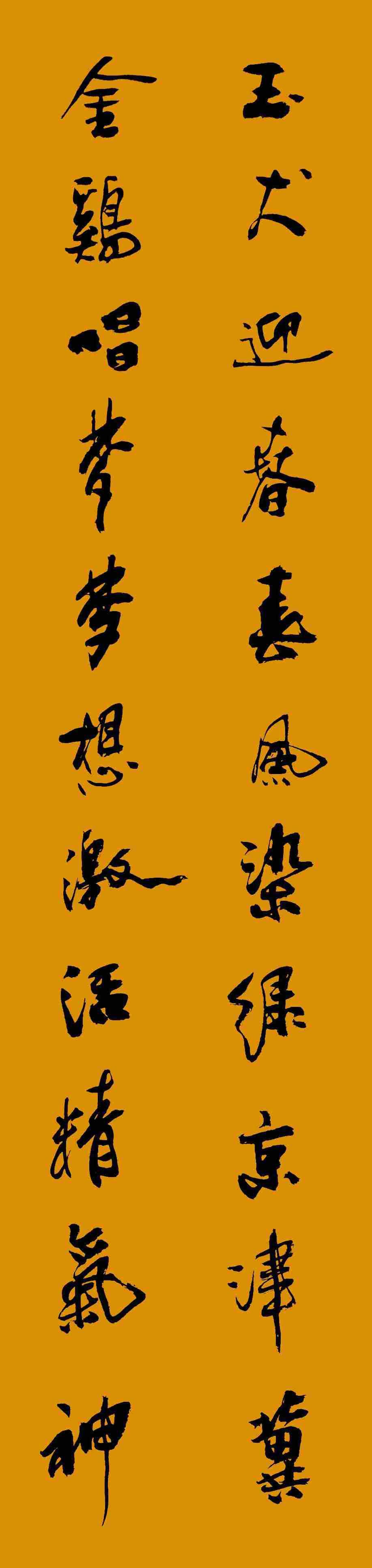 1沧州刘瑞华书法.jpg