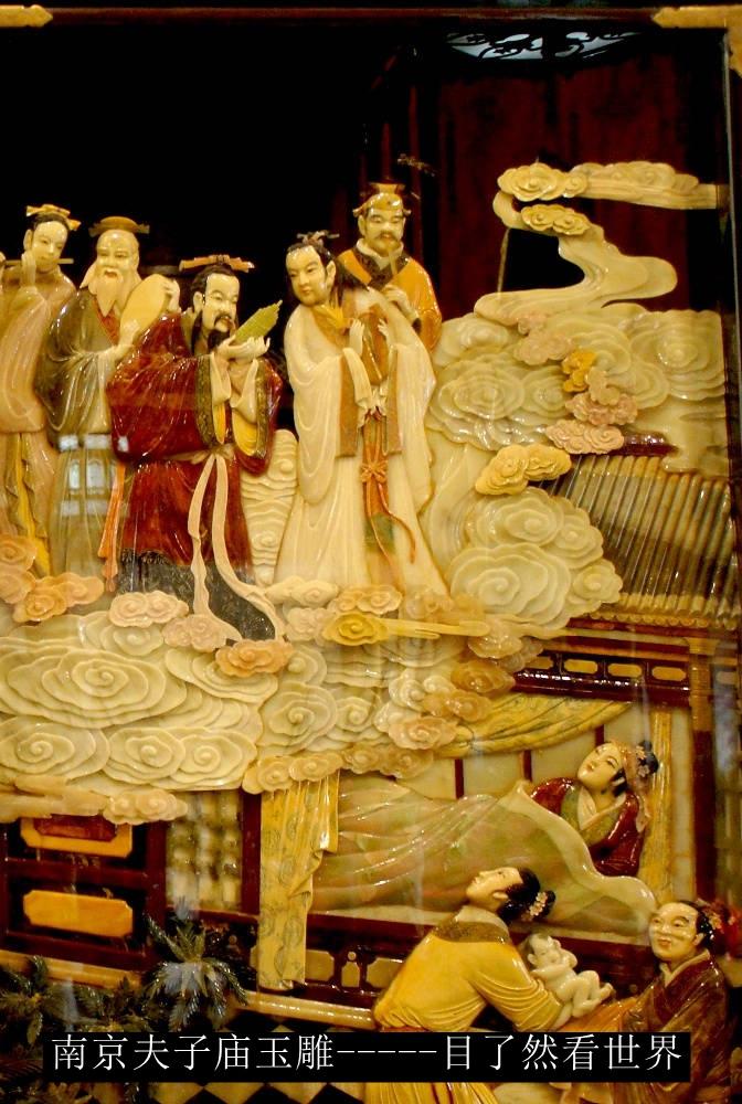 DSC00006-南京夫子庙-玉雕-00-21-1000-2012.10.27_副本.jpg