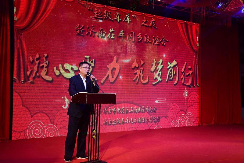 2018年3月3日,济南创业的茌平籍企业家联谊会在济南举行现场。 (4).jpg.jpg