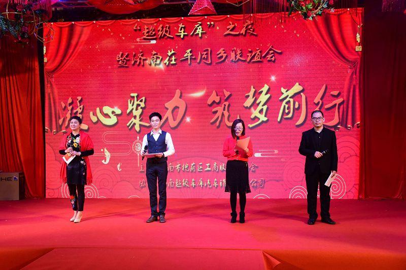 2018年3月3日,济南创业的茌平籍企业家联谊会在济南举行现场。 (1).jpg.jpg