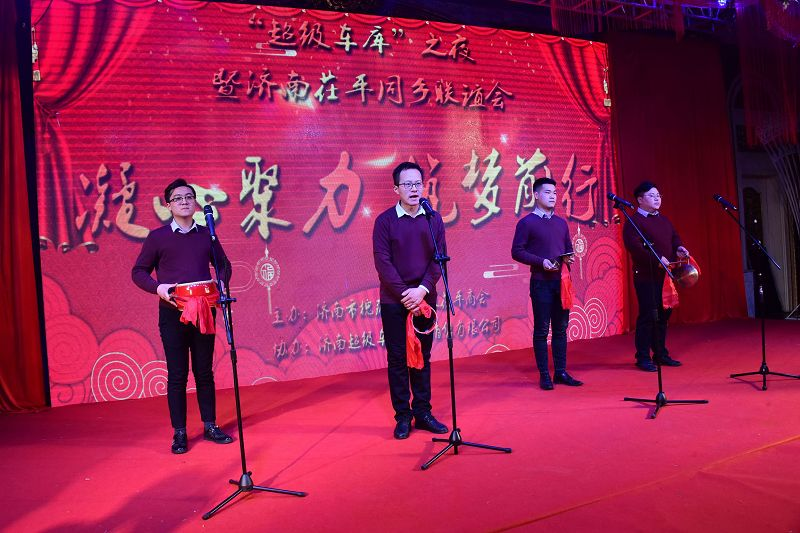 2018年3月3日,济南创业的茌平籍企业家联谊会在济南举行现场。 (9).jpg.jpg