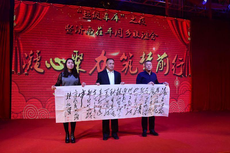 2018年3月3日,济南创业的茌平籍企业家联谊会在济南举行现场。 (11).jpg.jpg
