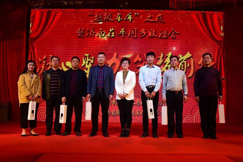 2018年3月3日,济南创业的茌平籍企业家联谊会在济南举行现场。 (19).jpg.jpg