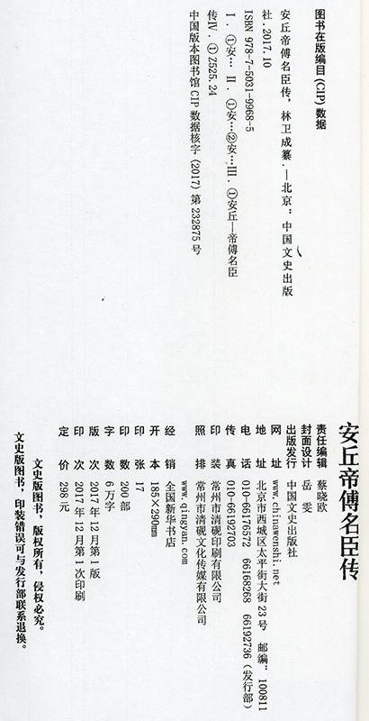 名臣传15a.jpg