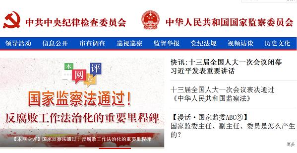 中纪委网站今天更名.PNG