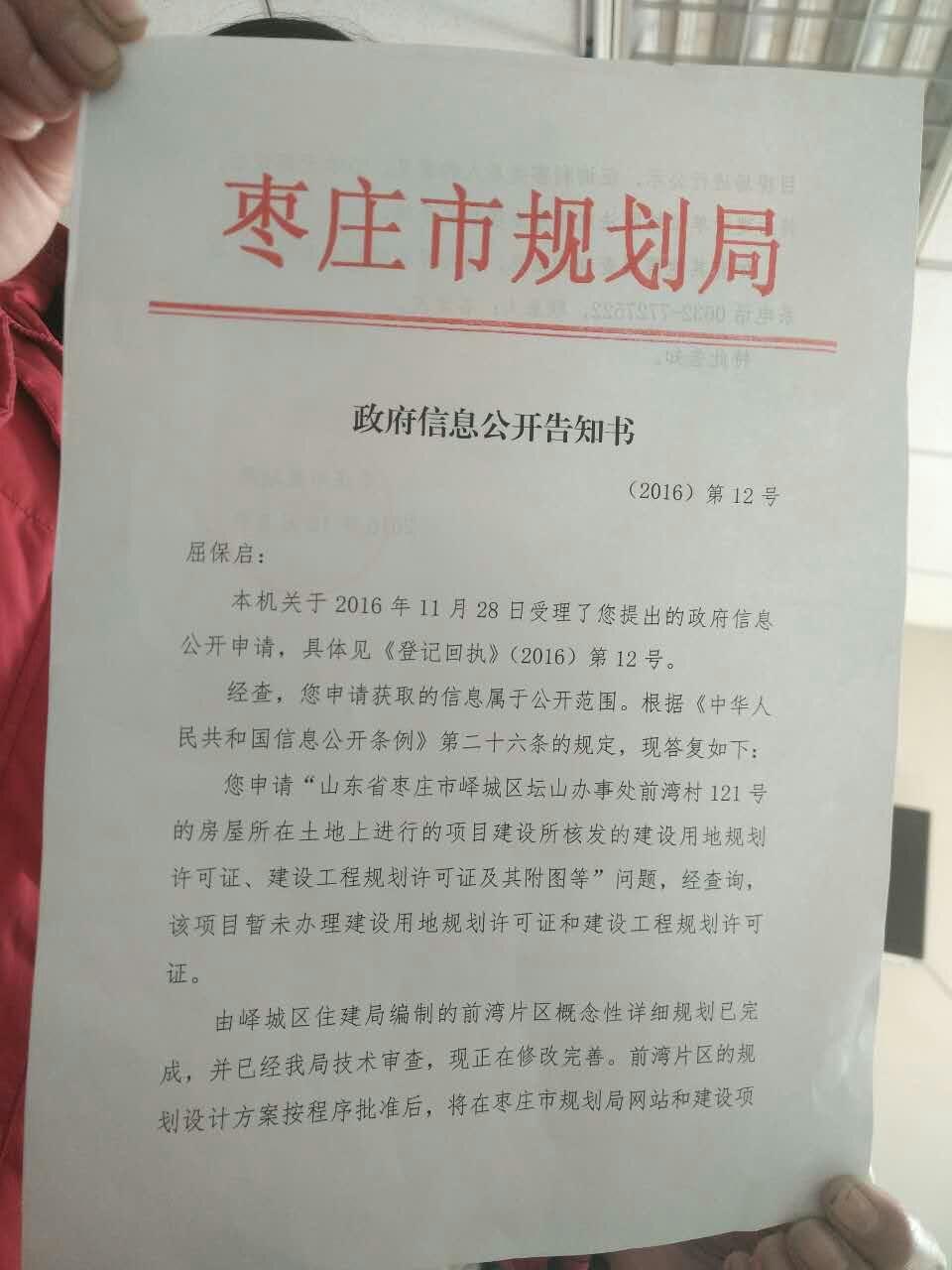 枣庄市规划局回复1.jpg