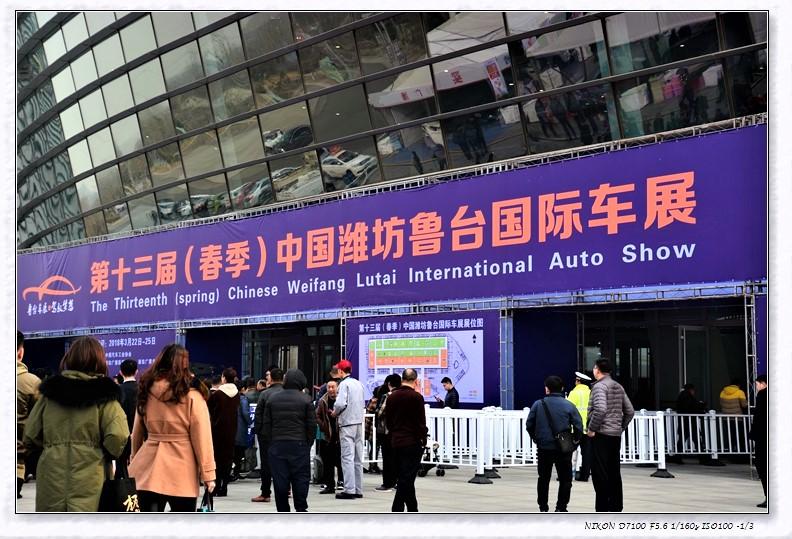 第十三届鲁台国际车展002.jpg